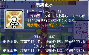 MapleStory 2009-06-28 22-51-23-24.png