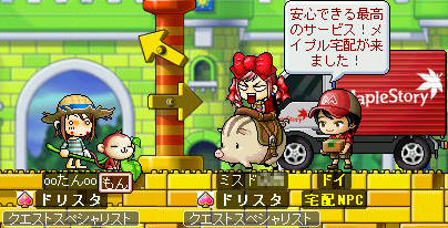MapleStory 2009-07-05 23-02-17-07.png