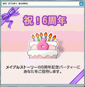 MapleStory 2009-07-31 21-14-07-45.png