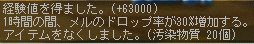 MapleStory 2009-08-01 15-56-51-63.png