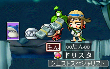 MapleStory 2009-08-09 20-39-00-01.png