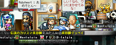 MapleStory 2009-08-09 22-04-12-95.png
