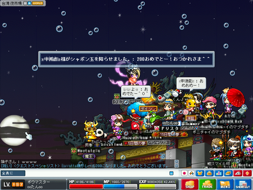MapleStory 2009-08-23 21-03-02-89.png