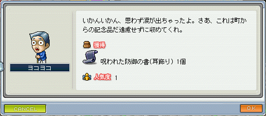 MapleStory 2009-08-23 23-32-29-09.png