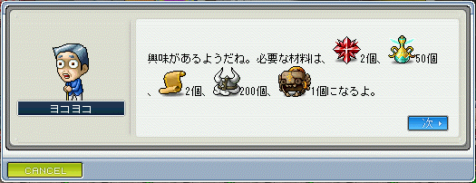 MapleStory 2009-08-23 23-33-10-92.png