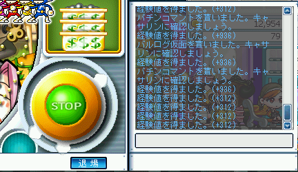 MapleStory 2009-08-31 15-40-47-95.png