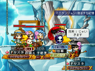 MapleStory 2009-09-05 21-35-18-29.png