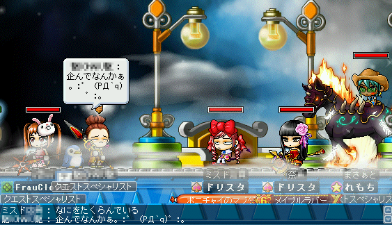 MapleStory 2009-09-19 01-43-54-53.png
