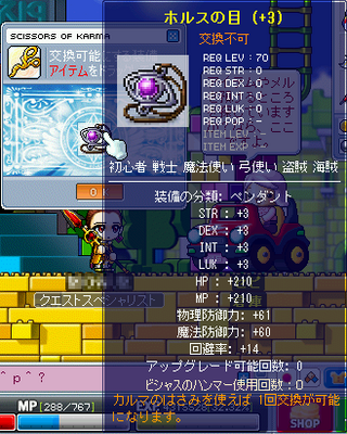 MapleStory 2009-10-05 00-59-17-48.png