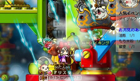 MapleStory 2009-10-10 16-41-41-79.png