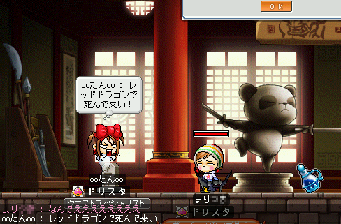 MapleStory 2009-10-25 23-30-00-37.png
