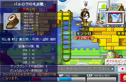 MapleStory 2009-11-15 15-15-15-40.png
