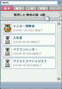 MapleStory 2009-11-28 08-04-54-75.png