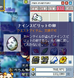 MapleStory 2009-11-28 09-11-49-01.png