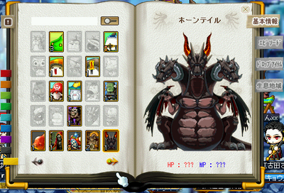 MapleStory 2009-11-28 09-12-13-32.png
