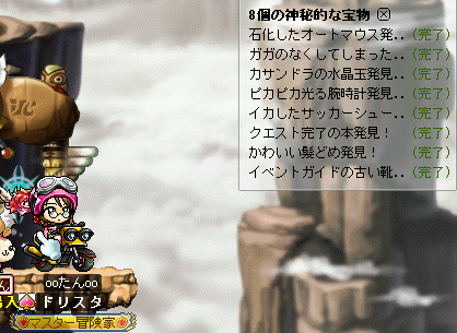 MapleStory 2009-11-28 17-52-00-18.png
