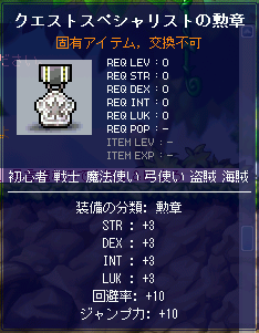 MapleStory 2009-11-29 11-39-32-95.png