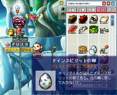 MapleStory 2009-11-29 11-56-39-26.png
