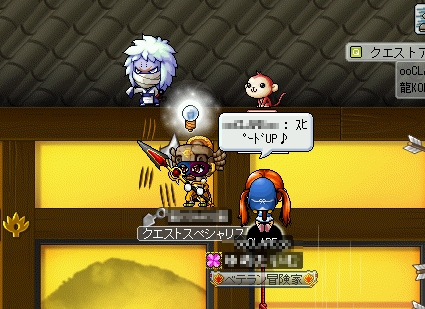 MapleStory 2009-11-29 17-20-28-29.png
