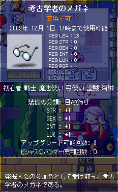 MapleStory 2009-11-29 21-11-57-59.png