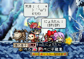 MapleStory 2009-12-05 08-02-55-31.png