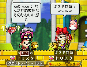 MapleStory 2009-12-05 22-33-01-56.png