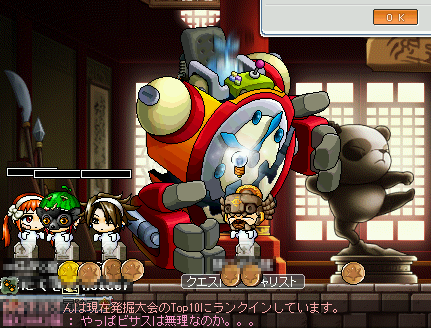 MapleStory 2009-12-06 16-00-05-70.png