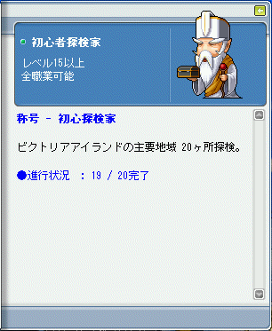 MapleStory 2009-12-11 22-38-46-81.png