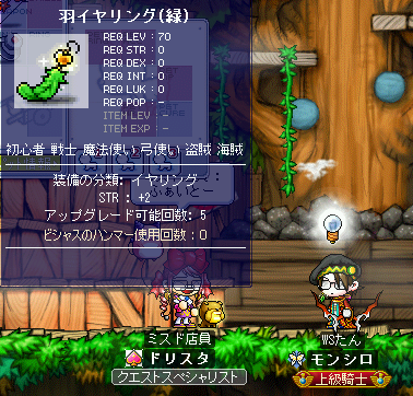 MapleStory 2009-12-13 11-37-34-96.png