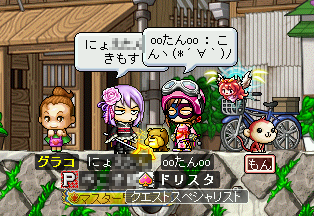 MapleStory 2009-12-15 20-14-19-78.png