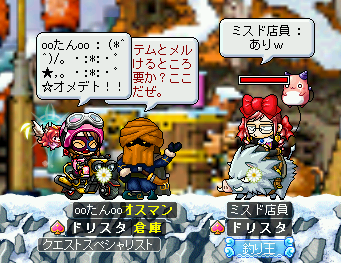 MapleStory 2009-12-15 22-15-58-42.png