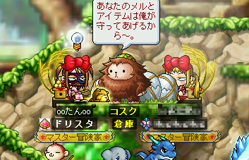 MapleStory 2009-12-19 07-52-22-32.png