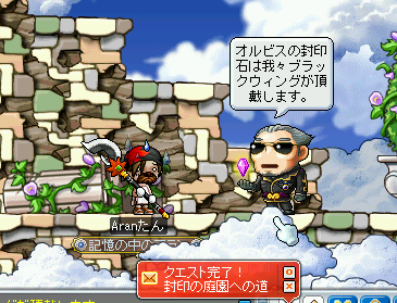 MapleStory 2009-12-23 23-55-44-79.png