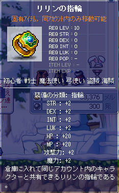 MapleStory 2009-12-26 14-59-02-36.png