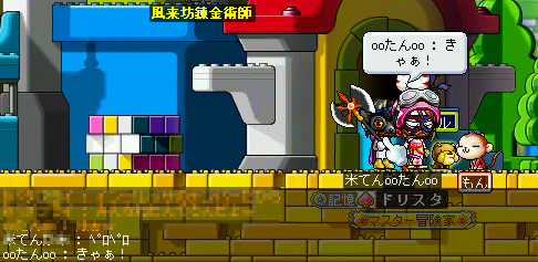 MapleStory 2009-12-27 13-29-43-56.png