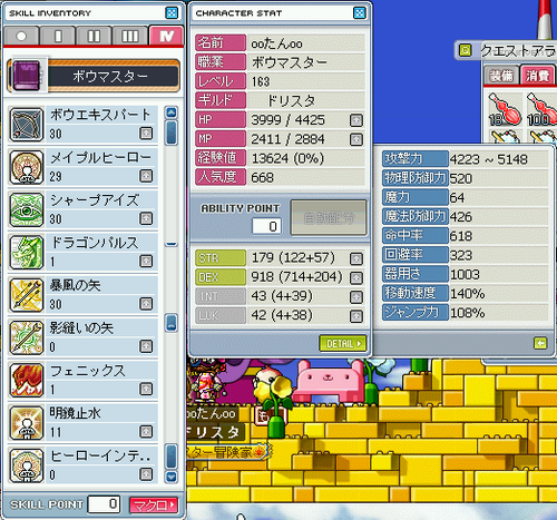 MapleStory 2009-12-27 14-57-21-71.png