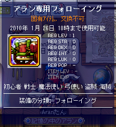 MapleStory 2009-12-27 18-42-06-23.png