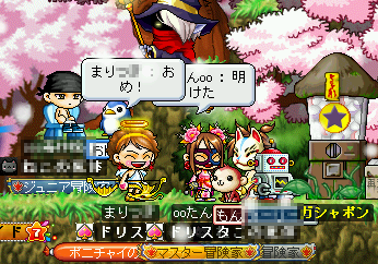 MapleStory 2010-01-01 00-00-14-71.png