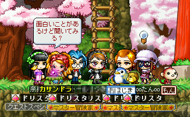 MapleStory 2010-01-01 00-40-45-73.png