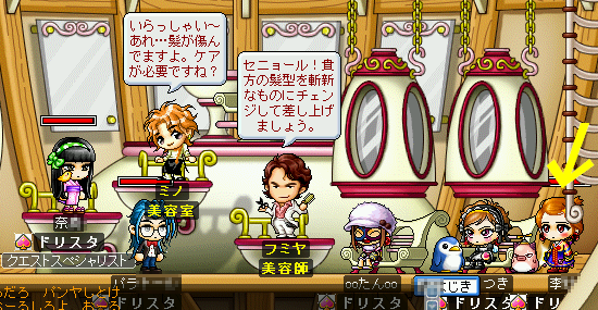 MapleStory 2010-01-01 01-27-09-35.png