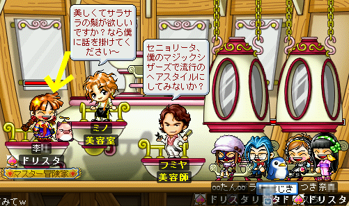 MapleStory 2010-01-01 01-30-17-56.png