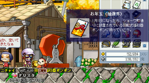 MapleStory 2010-01-02 23-40-26-85.png