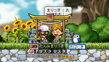 MapleStory 2010-01-03 21-59-50-21.png