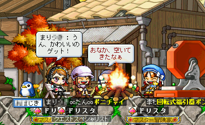 MapleStory 2010-01-03 22-50-02-32.png