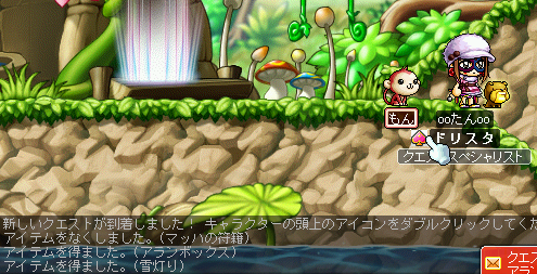 MapleStory 2010-01-08 23-06-55-59.png