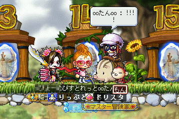 MapleStory 2010-01-10 01-10-07-64.png