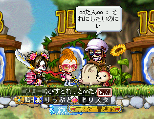 MapleStory 2010-01-10 01-10-35-60.png