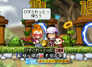 MapleStory 2010-01-10 01-12-22-40.png