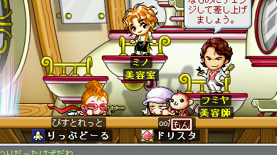 MapleStory 2010-01-10 01-40-57-20.png