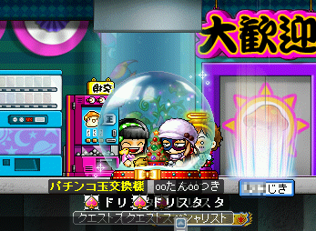 MapleStory 2010-01-13 22-51-00-93.png